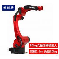 广东东莞伯朗特10kg六轴焊接机器人 WD1510A 臂展1500mm