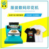 a3 T恤打印机 数码服装印花机 跆拳道服打印机 布料帆布包喷绘机