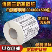特价xianE邮宝三防热敏纸100*100 150条码打印纸标签纸热敏不干胶
