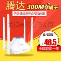 Tenda腾达F6大功率无线WIFI路由器 迷你家用电信宽带高速100M光纤