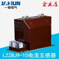 LZZBJ9-10A1/C1 支柱式高压电流互感器 10KV干式全浇注绝缘加强型