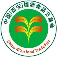 2017第九届中国(西安)糖酒食品交易会