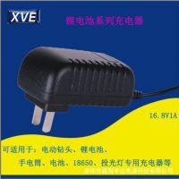 XVE直销16.8V1A锂电池充电器 厂商定制锂电池充电器免费拿样终身维护