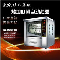 郑州旭众KK-68型商用全自动烤地瓜机烤玉米炉烤梨机烤土豆机烤红薯机一机多用送技术