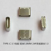 TYPE-C3.1母座 短体5.88mm 24P夹板腿长1.3