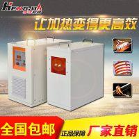 亨佳HJZ-15KW 中频热处理设备 中频热处理厂家