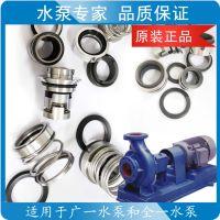 广一水泵/全一水泵的旧款KTB型制冷空调泵的机械密封 轴封水封