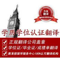 成绩单翻译-上海翻译公司-正规诚信翻译公司-力友上海翻译公司