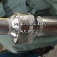 低温铝焊条4047铝焊丝2.0 2.4 3.0 4.0 5.0mm郑州船王