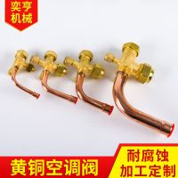 厂家直销锻压黄铜空调阀 高低截止阀三通式空调外机连接阀门定制