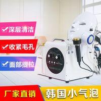 韩国小气泡面部美容仪器美容院专用导入补水吸黑头面部护理射频仪