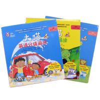 大猫英语分级阅读1级1-3册 儿童英语启蒙读物点读版 附MP3音频