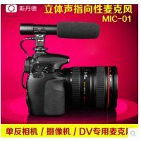 MIC-01单反相机DV立体声麦克风摄影机专业采访新闻录音话筒
