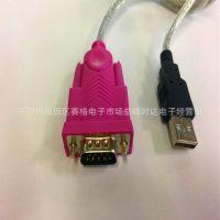 厂家直销USB转串口线 USB转RS232 2303+3243 1.5米双芯片转换线