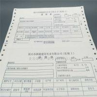 印刷厂 四联无碳复写联单定做 混凝土送货单电脑表格印刷