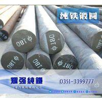 供应DT9电磁纯铁DT9电工纯铁DT9工业纯铁DT9原料纯铁