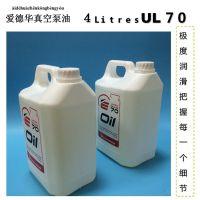 爱德华UL70真空泵油批发销售