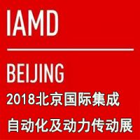 2018北京国际集成自动化及动力传动展(IAMD)