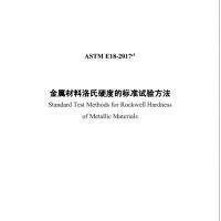 金属材料洛氏硬度的标准试验方法 中文版 ASTM E18-2017e1 翻译中文版