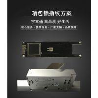 指纹箱包锁模组方案 厂家直销 YWT-F10指纹箱包锁方案开发可以加印LOGO