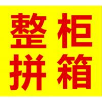 中澳海运整柜运费|中国到澳洲集装箱海运价格 国际海运/空运双清到门
