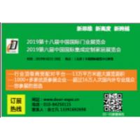 2019北京定制家居展览会【2019北京全屋定制展】