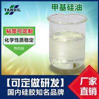 厂家直销阻尼耐震甲基硅油 用于润滑、防震 批发价格