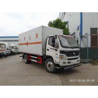 福田欧马可5米1厢式易燃气体运输车,危货车,液化气运输车,钢瓶车厂家