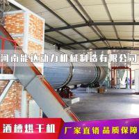 酒槽烘干机 酒槽烘干设备 酒渣烘干机 能达公司直销
