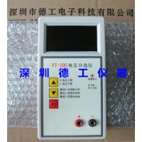 电压分选仪 电池电压快速检测器 电池电压测试表 电压筛选 VT-10S