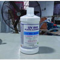 uv胶印刷洁版液宝威明UV869洁版液