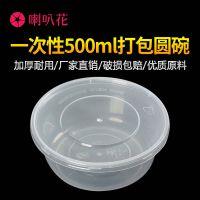 喇叭花500毫升一次性饭盒圆形塑料盒透明打包盒加厚汤碗300个含盖