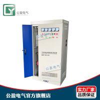 上海公盈供应三相稳压器100kva输入304V-456V输出380V/400V三相全自动高精度稳压器