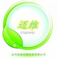 沧州迈维环保科技有限公司