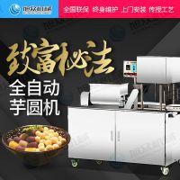 供应旭众牌MP765新款芋圆机 小型芋丸机 做台湾爱玉的机器