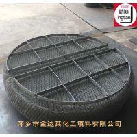 不锈钢丝网除沫器 三相分离器丝网填料 萍乡金达莱化工