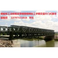 宜昌钢栈桥租赁专业搭设施工宜昌钢便桥贝雷片租赁施工13797111818