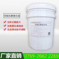 厂家直销 200L 高温长寿命清洁型32号 46号 68号 100号L-HM高压抗磨液压油
