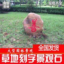 良好园林供应湖南景观石报价,广东黄蜡石批发商在哪里