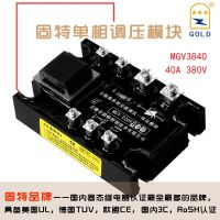 江苏固特GOLD生产厂家供应可控硅调压模块MGV3840 40A 4-20mA控制调速