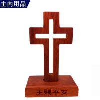 基督教木质十字架支持定制摆件挂件墙挂十字架包邮