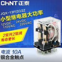 正泰24V直流小型电磁中间继电器JQX-13F 2Z LY2NJ 220V交流8脚10A