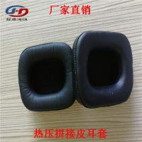 辉晟订做头戴式大耳机用 加装网布海绵垫车缝粘胶PU皮耳套