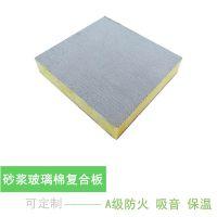 机制砂浆玻璃纤维状复合保温板 盈辉玻璃棉复合板厂家