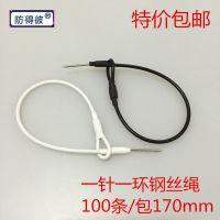 厂家直销EAS超市防盗标签专用钢丝绳 箱包挂件专用绑带一针一环