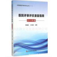 正版 医院评审评价准备指南(2015年版)/中国医院评审评价丛书