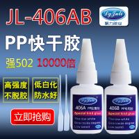 聚力供应PP塑料粘金属胶水 JL-406PP专用快干胶水