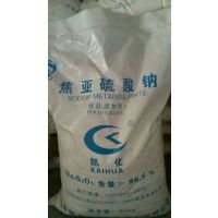 山东食品级焦亚硫酸钠价格