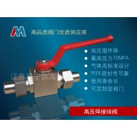 42MPa天然气高压对焊不锈钢球阀