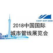 2018第五届中国国际城市管线展览会